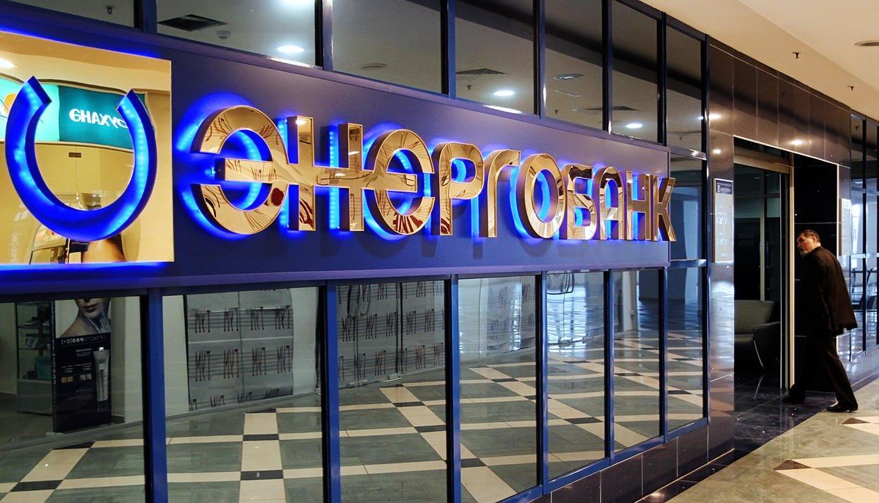 Как получить автокредит в Энергобанке?