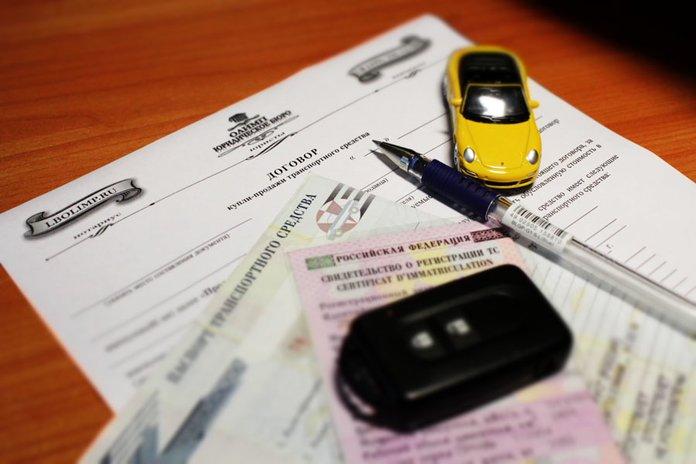 Обязанность снять с учета автомобиль