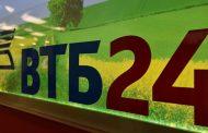 Автокредит для ИП в ВТБ 24: условия, процентные ставки