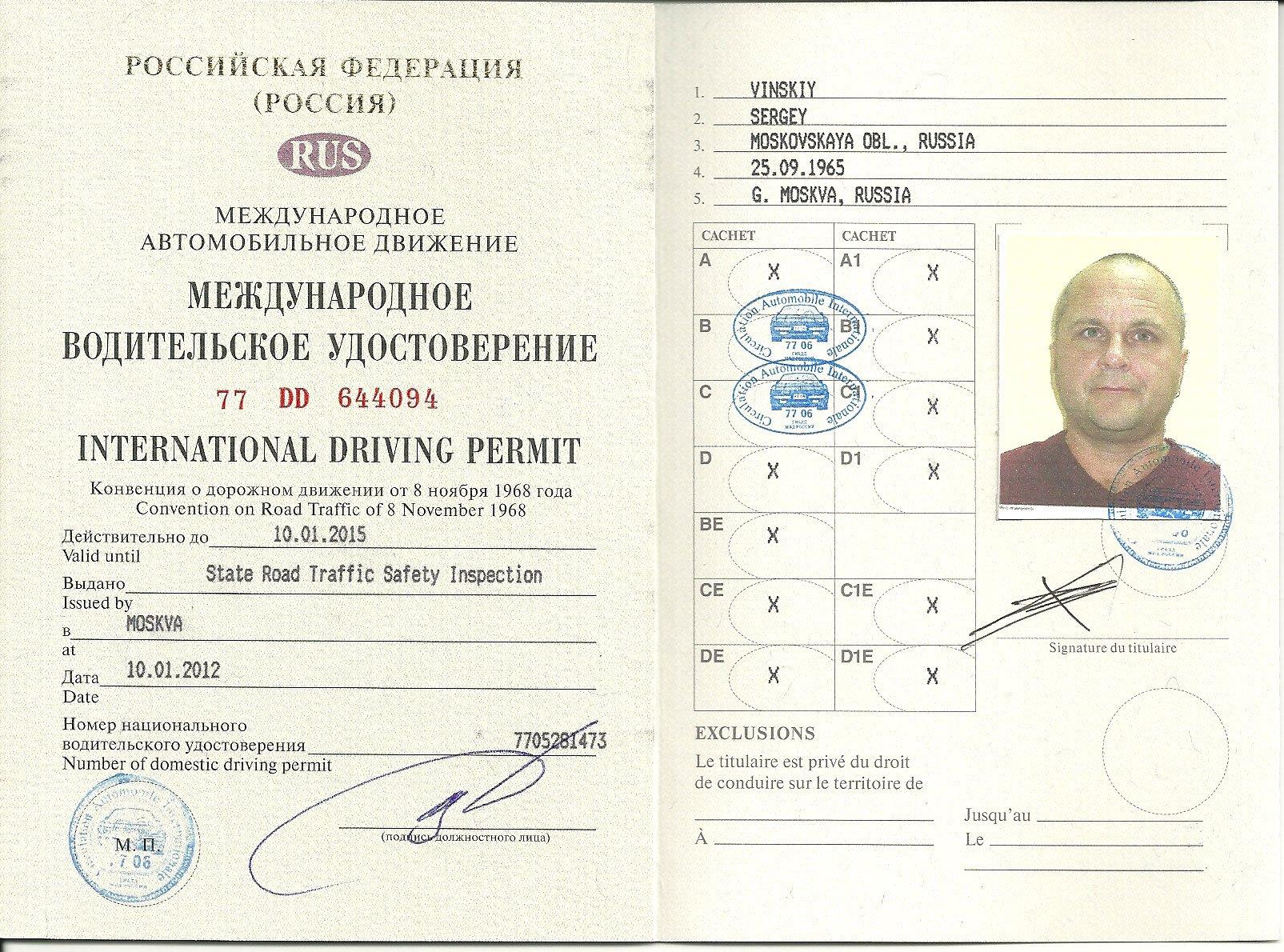 Как сделать международные водительские права и их фото