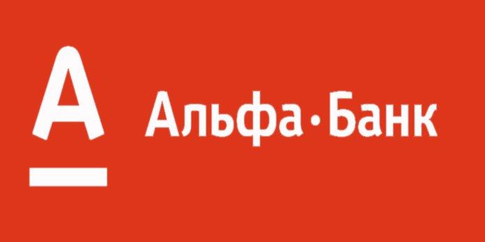 альфа банк кредит под залог птс