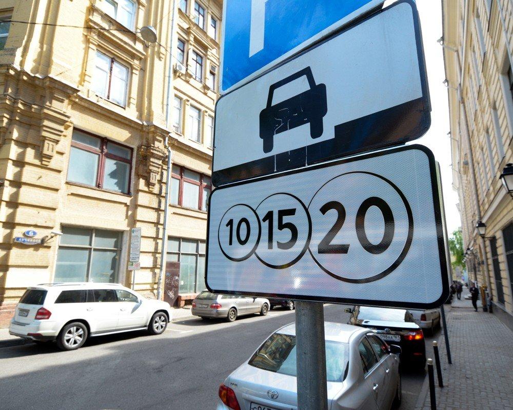 Картинки по запросу платные парковки в москве
